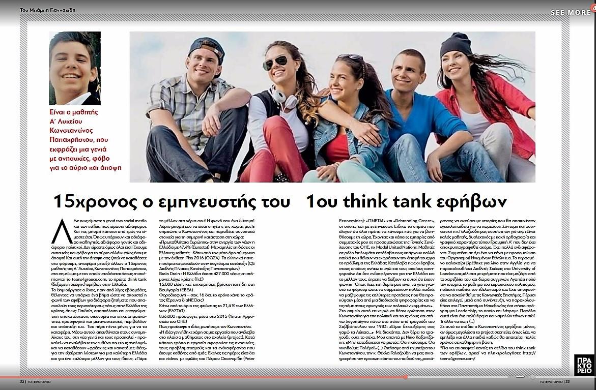 Συνέντευξη / παρουσίαση στο περιοδικό «ΤΟ ΠΡΑΚΤΟΡΕΙΟ» του ΑΠΕ-ΜΠΕ, στο δημοσιογράφο Μπάμπη Γιαννακίδη
